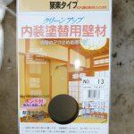 和室の壁を塗り替えDIY 自分でヤニ汚れを綺麗にリフォーム実践