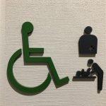 多目的トイレのマナーを守ろう!利用者の優先順位を知っていますか?