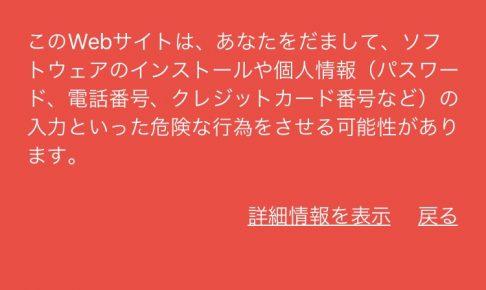 ipone 「詐欺webサイトの警告」と赤い画面で警告! 詐欺メールに注意