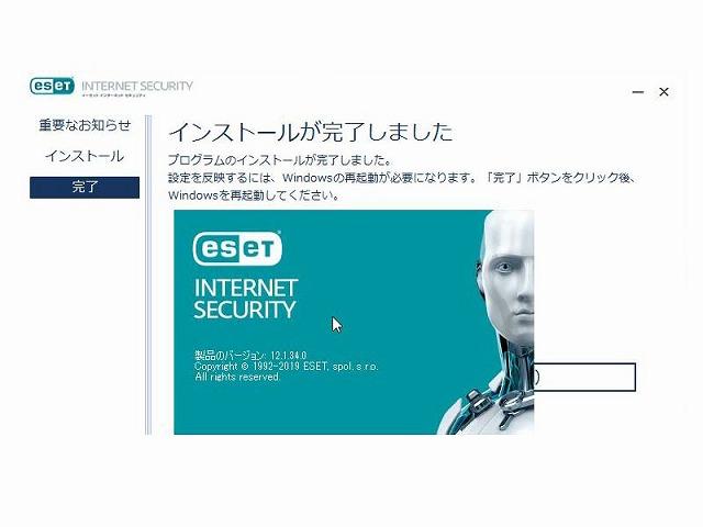 ESETセキュリティーの登録説明