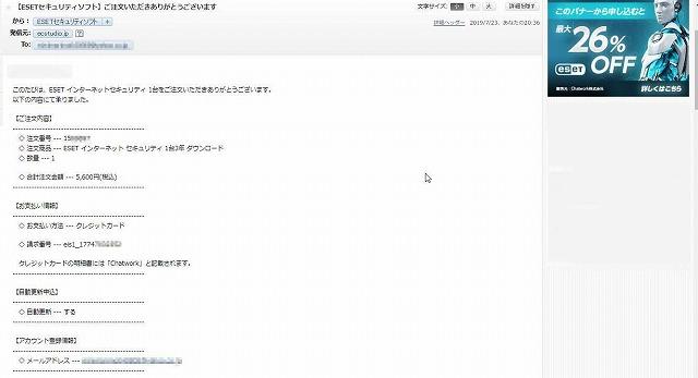 【ESETセキュリティーソフト】ご注文いただきありがとうございます