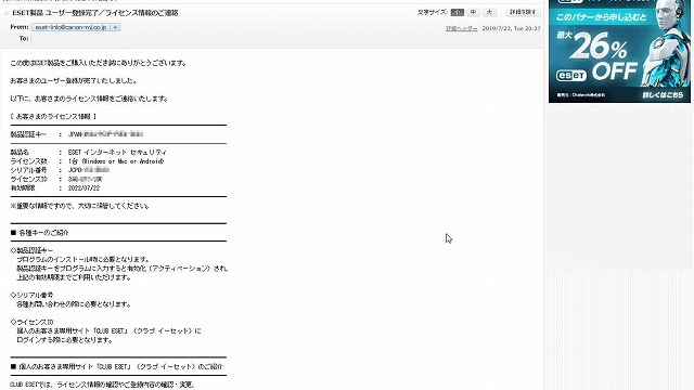 ESET製品ユーザー登録完了/ライセンス情報の連絡