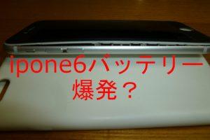 iphone6 バッテリー膨らむ不具合は、機種変更で対応? iponeXR