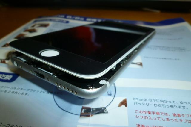 iphone6 画面を開けて中を見る