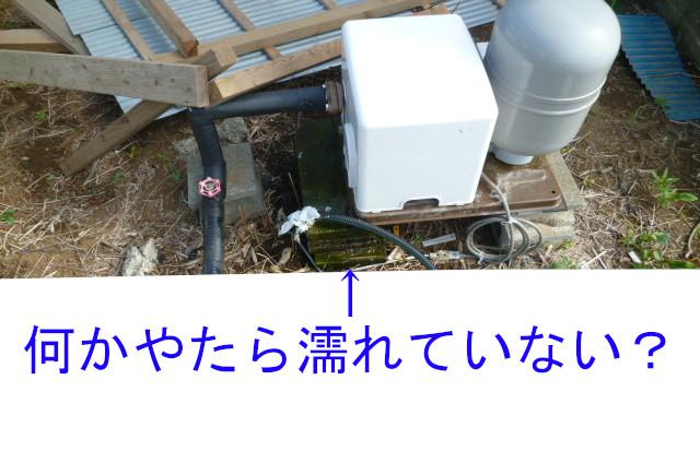 井戸ポンプ水漏れ?井戸配管からポタポタ