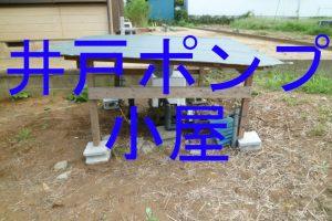 台風被害で井戸ポンプ小屋が飛んでしまい井戸ポンプも水漏れ!DIY修理
