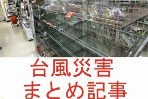 台風被害 過去最強台風に直撃をくらい何日も停電で食べ物もお風呂も無い生活