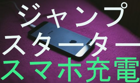 災害用 モバイルバッテリーとしてジャンプスターターが、USBでスマホ充電