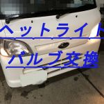 サンバートラック(ハイゼット) ヘッドライトバルブ交換H24.4~
