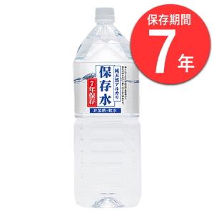 7年保存 純天然アルカリ保存水 2L 12本(2ケース