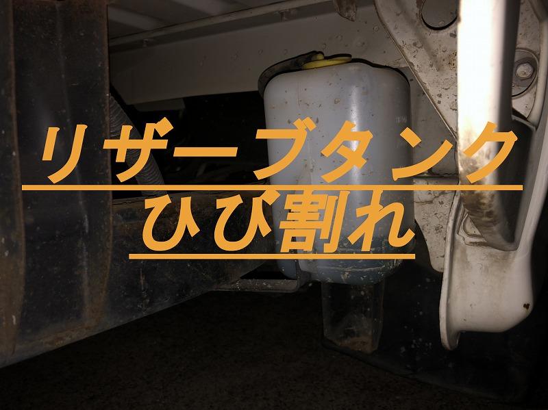 スバル サンバー トラックのリザーブタンクひび割れで冷却水が漏れる