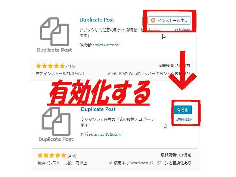 Duplicate Post のインストールが終わったら有効化する