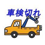 車検切れの車を駐車禁止の場所で止めている車を 駐車監視員が警察に通報する?
