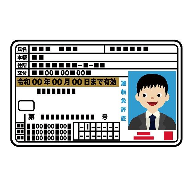 免許証は免許センターで本試験を合格して取得できます。