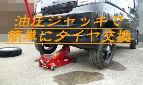 サンバー&ハイゼットにおすすめの油圧ジャッキ!車載ジャッキは使いずらい?