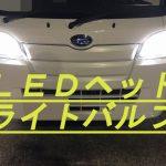 ハイゼット&サンバー軽トラ H4 LEDヘッドライトバルブ 車検対応 おすすめ国産