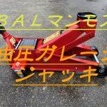 BAL 大橋産業 マンモス 油圧ガレージジャッキ3トン 1396 ブログ商品レビュー