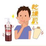 顔や目の周りの乾燥に使える高保温ジェルワセリンがおやじのボロボロの肌に使える!