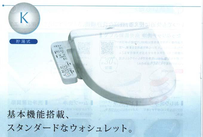 TOTO TCF8CK66 温水便座 ウォシュレット kシリーズ