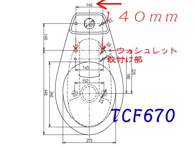 トイレの便器のウォシュレットの 取り付け部分の取付幅