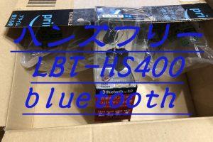 LBT-HS400 ハンズフリー bluetooth 高性能 使いやすさ抜群!商品ブログレビュー