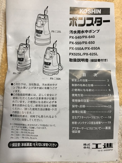 工進 汚水用 水中ポンプ ポンスター PX-550 [50Hz]