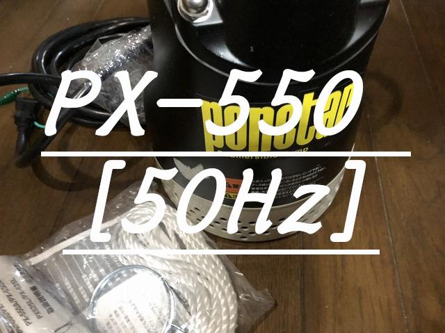 工進 汚水用水中ポンプ ポンスター px-550