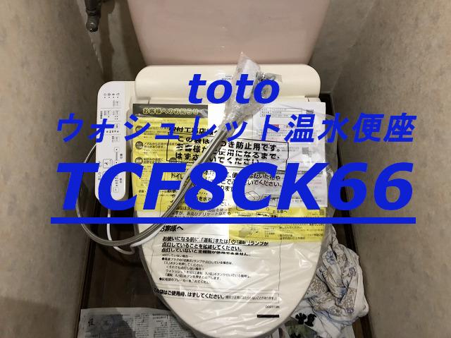 TOTOウォシュレット交換方法 TCF8CK66 温水便座 kシリーズ 交換ブログレビュー