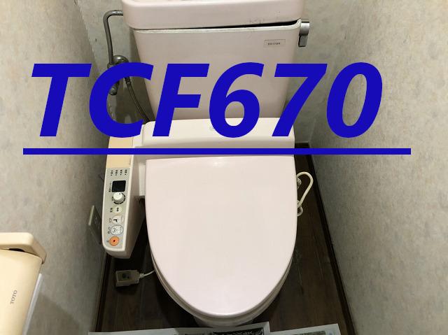 TOTO ウォシュレット TCF670