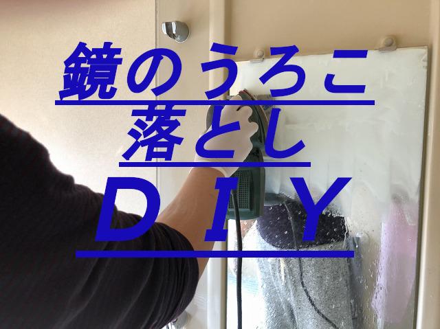 風呂のうろこ取り!DIYで水垢をキレイに取る方法 スポンジ研磨剤で落とす!