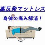 朝起きると体が痛い!40代におすすめの高反発マットレスで快眠生活!
