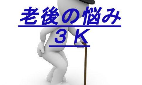 老後の悩み3K「健康」「お金」「孤独」健康はお金では買えない! 元気じゃなきゃ意味が無い!