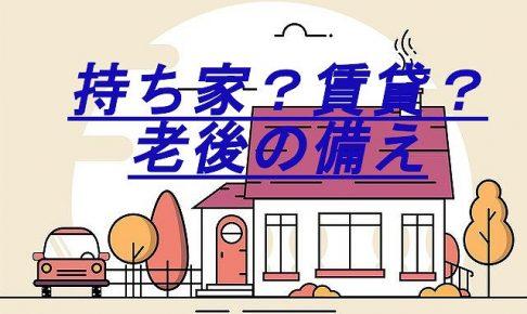 持ち家か?賃貸か? 40代から老後に備えるなら持ち家が節約できる?