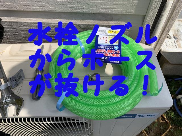 散水用ホースが外水道の蛇口から外れる!水圧を上げても水栓ノズルから抜けない方法