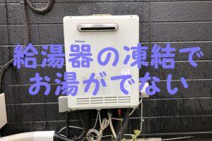 給湯器が凍結でお湯が出ない!水は出るの場合の対処方法をブログレビュー