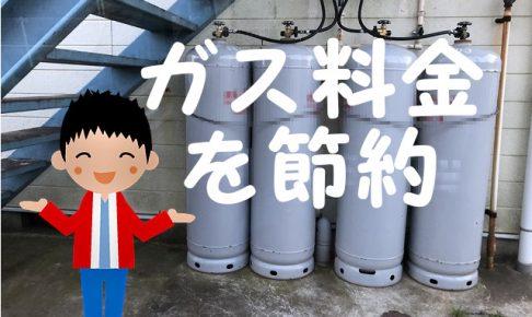 プロパンガス代がとても高い!初期費用0円でガス会社を変えて節約する!