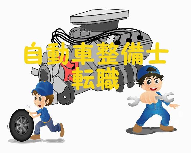 クルマ好き!自動車業界に関わりたい!自動車整備士求人大募集!