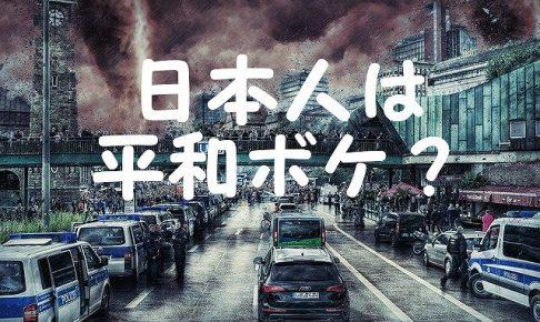 新型コロナウイルスで感染リスクあるのに外出自粛せず散歩する日本人