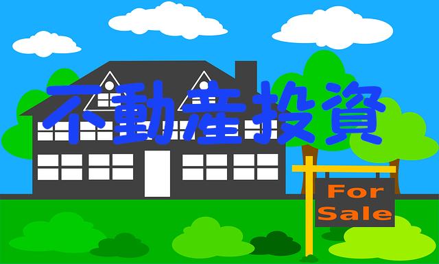 老後の為に資産運用!空き家問題に不動産投資で利回り20%を目指す!