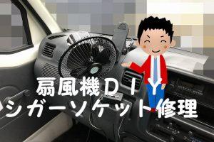 車内扇風機が突然動かなくなった!カーファンのDIYでシガーソケット修理!