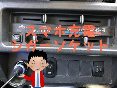 車の必需品シガーソケットの使い方 スマホ充電ドラレコ電源に人気のアイテム4選