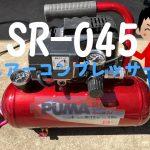 SR-045持ち運べるエアーコンプレッサの使い方!【収納BOX】ブログレビュー