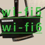 ネットが遅い!wi-fiが繋がりにくい!最新wi-fiルーターで解決!おすすめ3選