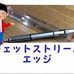 超極細ボールペン!小型化した手帳に使いやすいジェットストリームエッジ 0.28mm