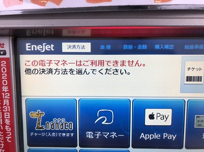 ENEOSのエネキーが使えない!?