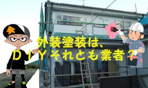 外壁塗装はDIYか業者か?DIYは失敗する?DIYは業者の適正価格を調べてから決める