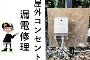 雨の日にブレーカーが落ちる井戸ポンプ用屋外コンセント漏電でDIYで修理
