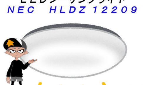 内玄関LEDシーリングライト12畳用が時々、高速点滅する!原因不明でNEC日本製に交換