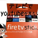 youtubeをテレビで見る方法 HDMI簡単接続プライム会員は fire tv stickが低コストでおすすめ