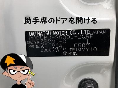 車のカラー番号が記載されている場所